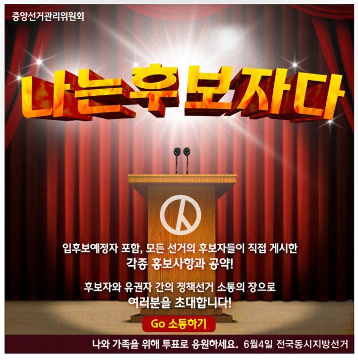 [중앙선거관리위원회] SNS Contents