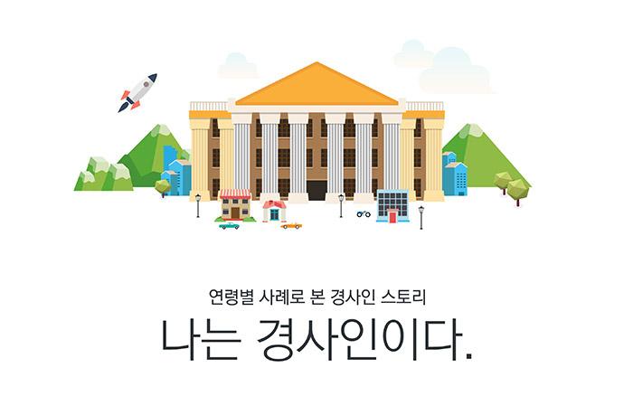 경희사이버대학교 경사인 스토리 인포그래픽