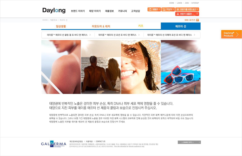 데이롱_4