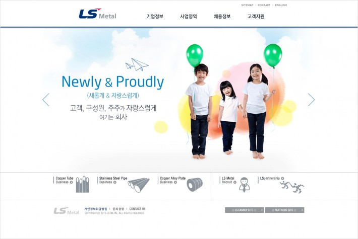 LS Metal Brand Website Renewal