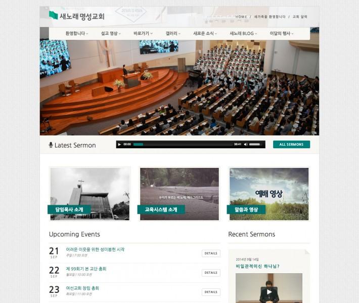 새노래명성교회 Website Renewal