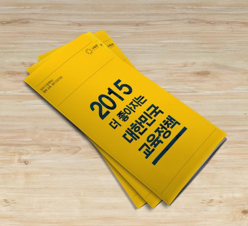 [교육부] 2015년 교육정책