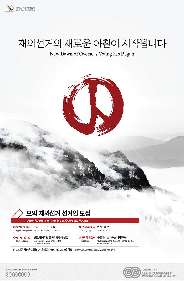 [중앙선거관리위원회] 모의재외선거 포스터 & 전단