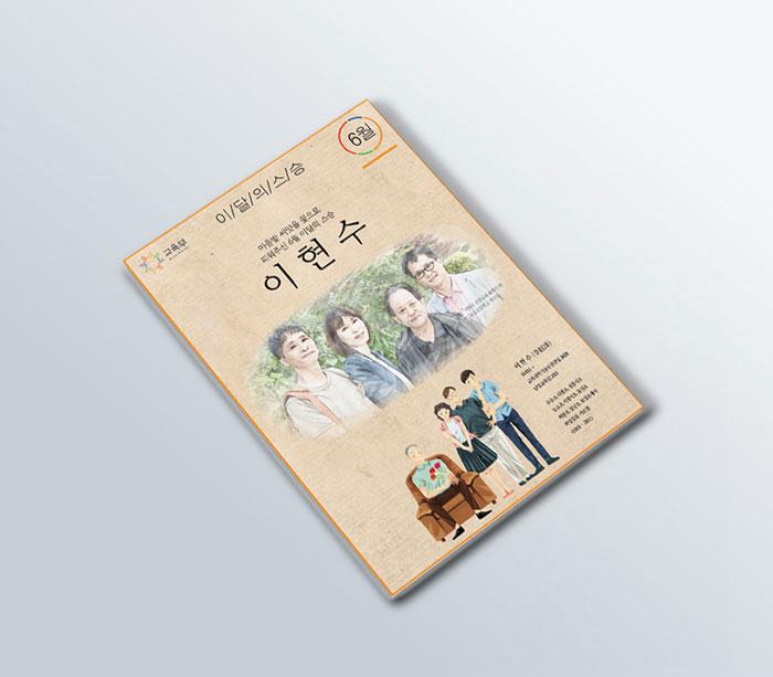 [교육부] 이달의 스승 6월 '이현수 선생님'