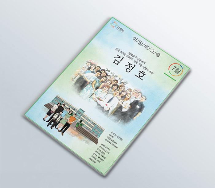 [교육부] 이달의 스승 7월 '김정호 선생님'