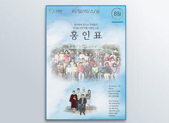 [교육부] 이달의 스승 8월 '홍인표선생님'