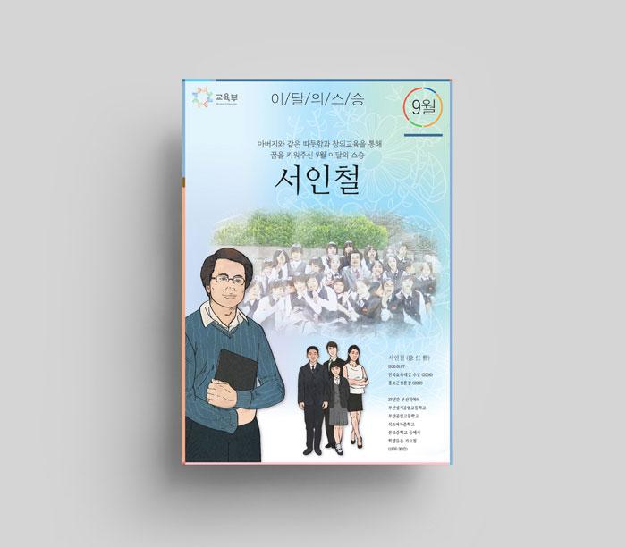 [교육부] 이달의 스승 9월 '서인철 선생님'