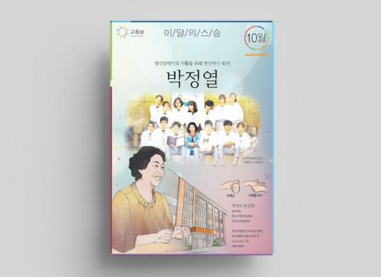 [교육부] 이달의 스승 10월 '박정열 선생님'
