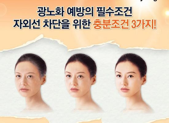 [데이롱] 광노화 예방의 필수조건 자외선 차단을 위한 충분조건 3가지!
