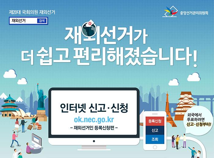 [중앙선거관리위원회] 재외선거 '재외선거가 더 쉽고 편리해졌습니다! 재외선거인편'