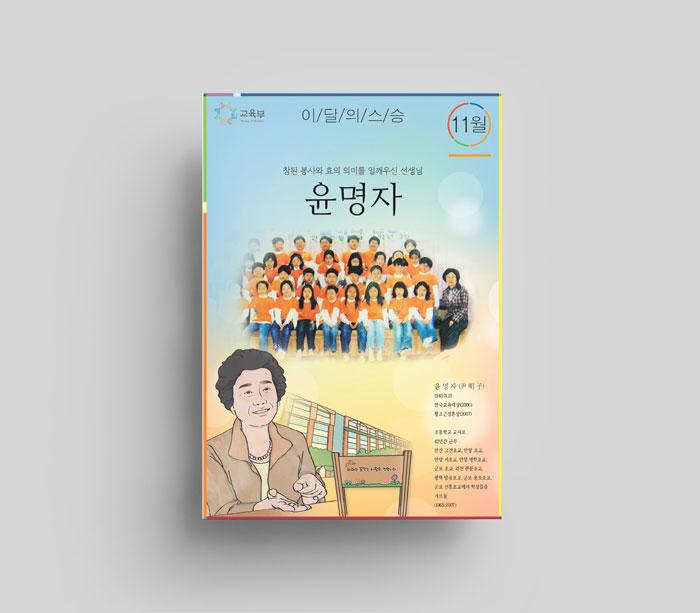[교육부] 이달의 스승 11월 '윤명자 선생님'