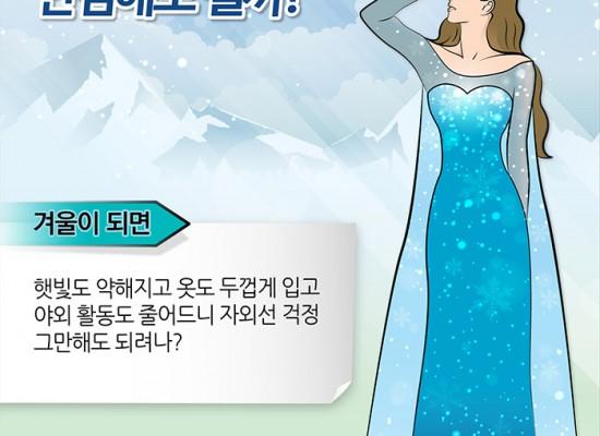 [데이롱] 겨울! 약해진 자외선  안심해도 될까?