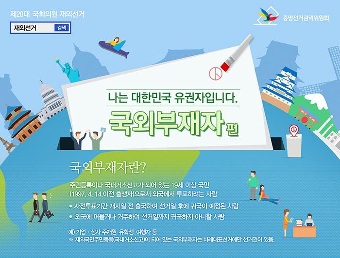 [중앙선거관리위원회] 재외선거 '나는 대한민국 유권자입니다. 국외 부재자 편'