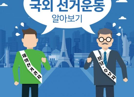 [중앙선거관리위원회]재외선거 '국외 선거운동 알아보기'