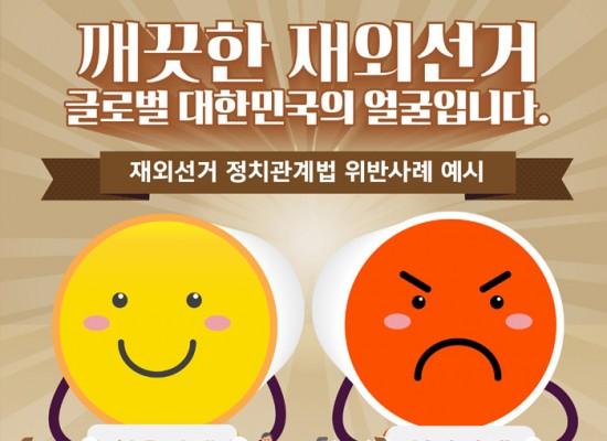[중앙선거관리위원회]재외선거 '깨끗한 재외선거 글로벌 대한민국의 얼굴입니다'
