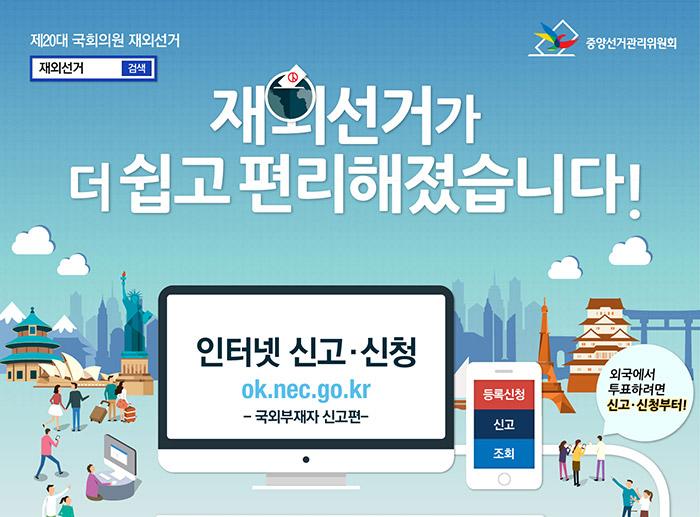 [중앙선거관리위원회] 재외선거 '재외선거가 더 쉽고 편리해졌습니다! 국외부재자편'