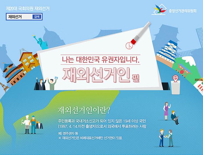 [중앙선거 관리위원회] 재외선거 '나는 대한민국 유권자입니다. 재외선거인 편'