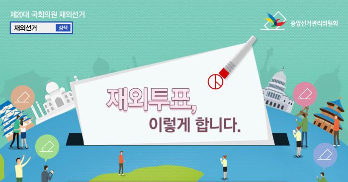[중앙선거관리위원회]재외선거 '재외투표, 이렇게 합니다'