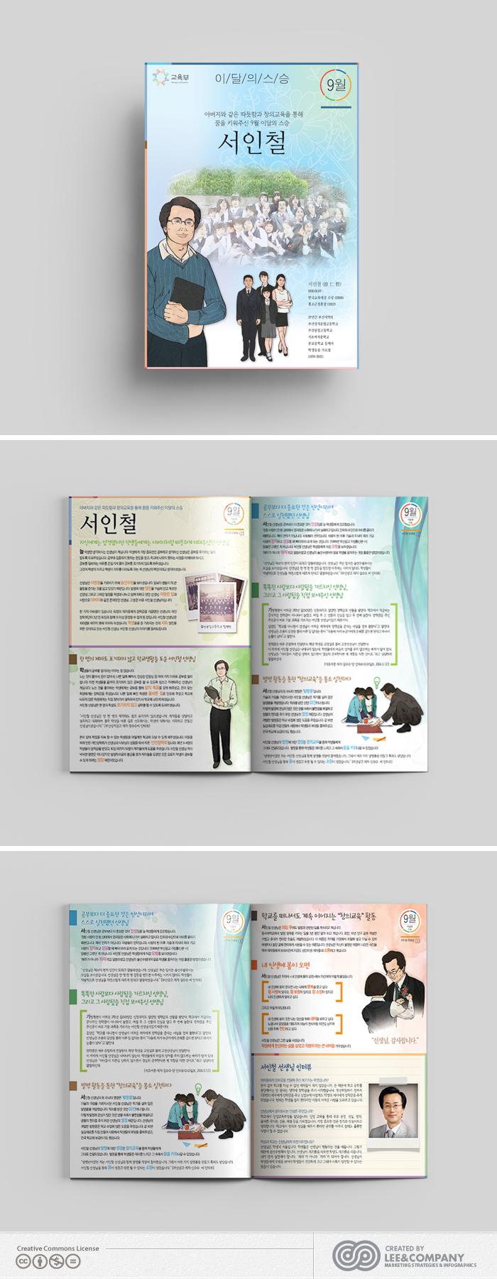 교육부_이달의스승_9월_web