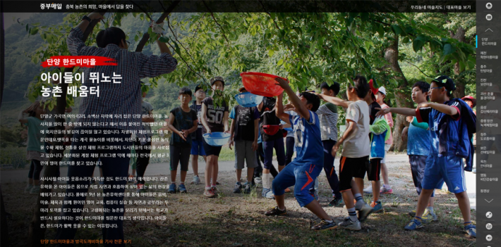 충북 농촌의 희망 마을에서 답을 찾다. Website Development