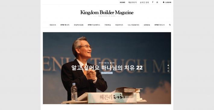 킹덤빌더 매거진 Website Development