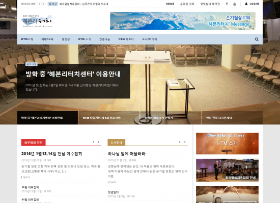 헤븐리터치 Website Development