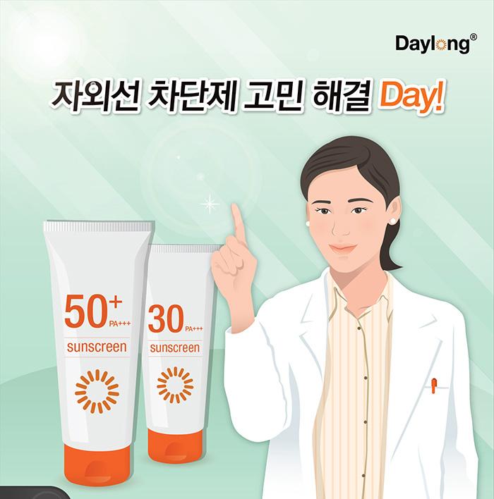 [데이롱] 자외선차단제 고민 해결 Day!