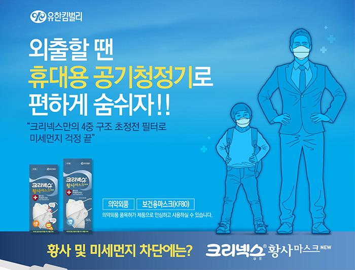 [유한킴벌리] 휴대용 공기청정기 크리넥스 마스크 제품