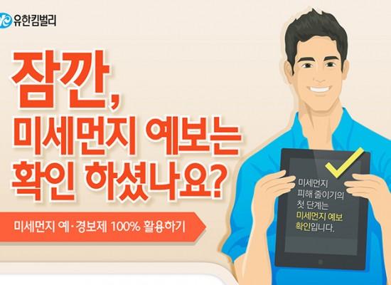 [유한킴벌리] 미세먼지 예·경보제 100% 활용하기