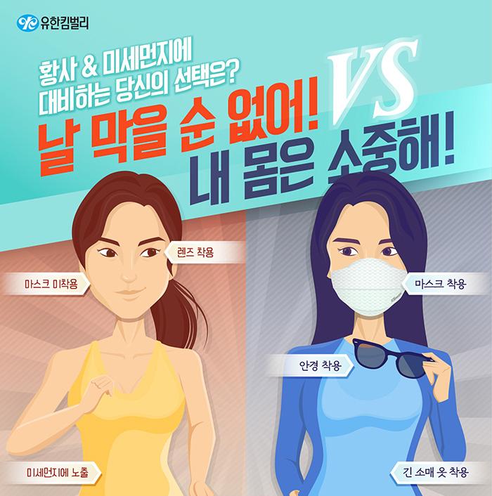 [유한킴벌리] 미세먼지의 무심녀VS철벽녀