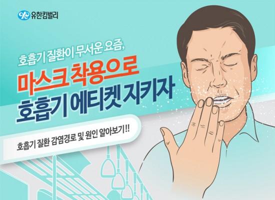 [유한킴벌리] 호흡기에티켓 크리넥스 마스크 착용