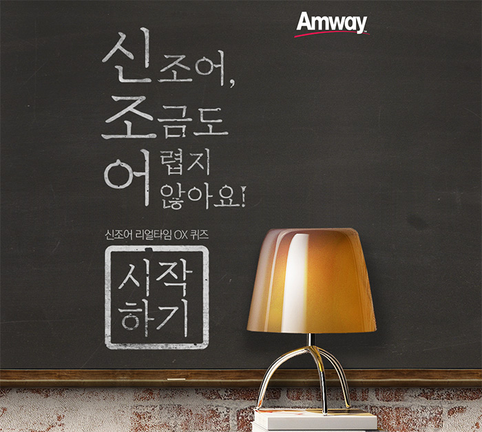 [암웨이] Amway OX Quiz Mobile Site Development