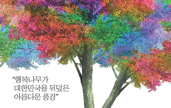 [중앙선거관리위원회] 선거홍보 팸플릿/리플릿