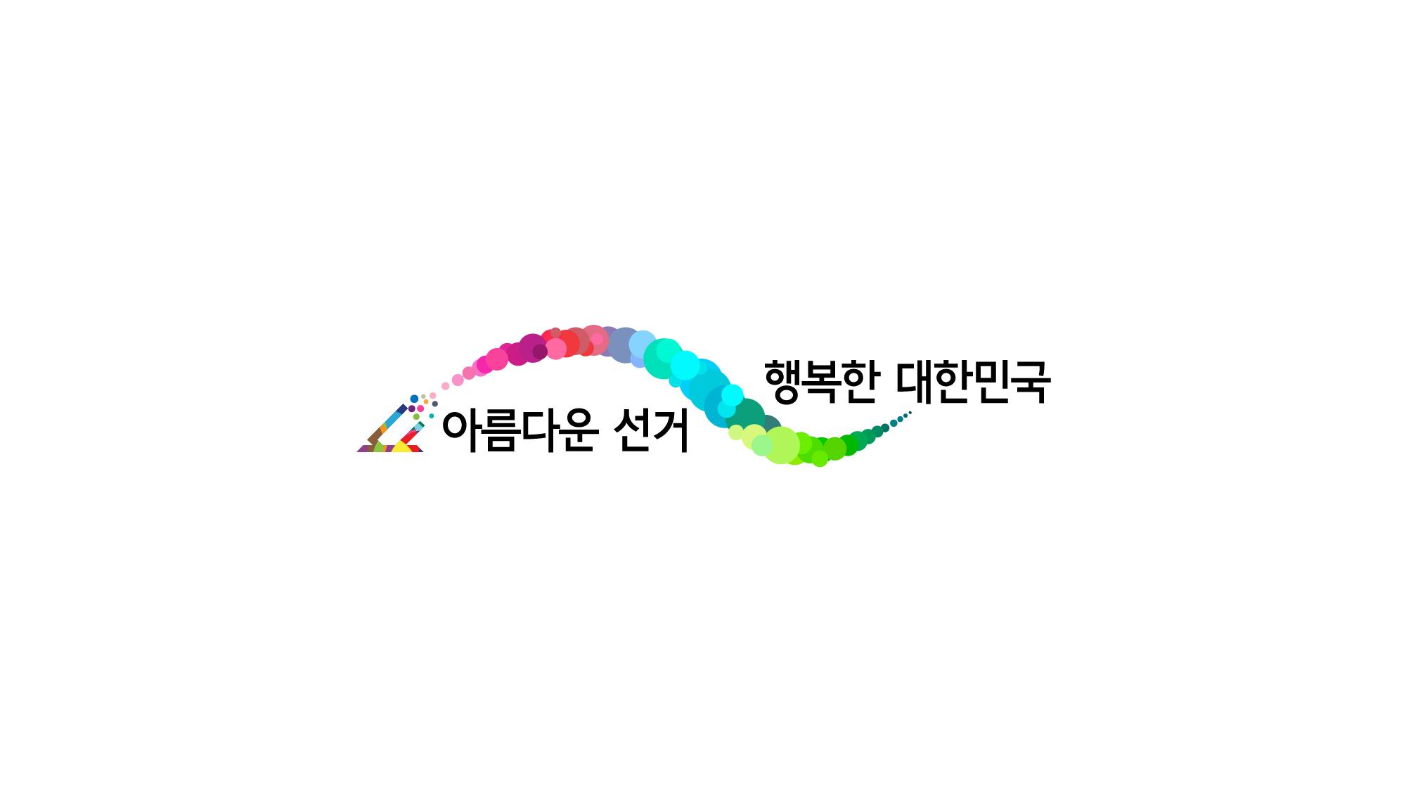 [중앙선거관리위원회]_선거슬로건_v1.3_release_20160203-02
