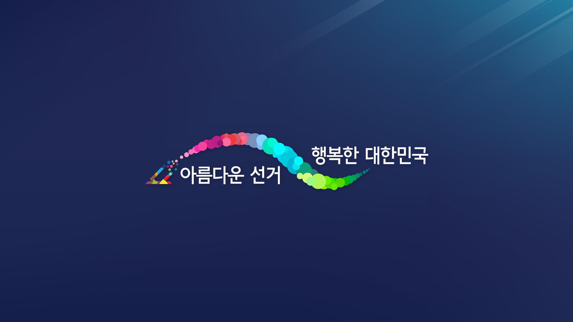 [중앙선거관리위원회]_선거슬로건_v1.3_release_20160203-03