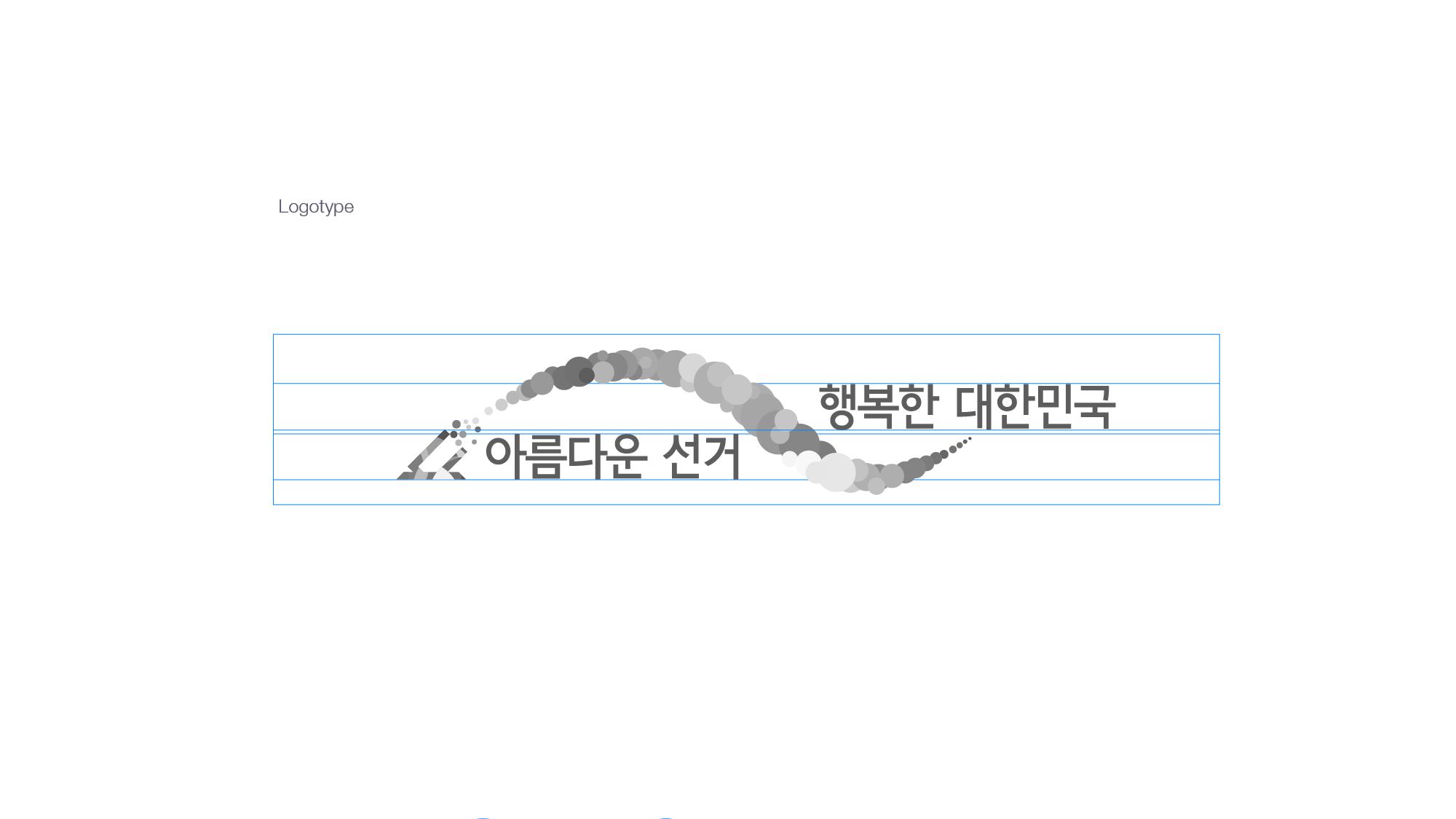[중앙선거관리위원회]_선거슬로건_v1.3_release_20160203-06