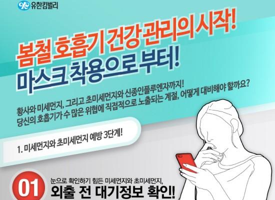 [유한킴벌리] 봄철 호흡기관리 마스크 착용으로부터