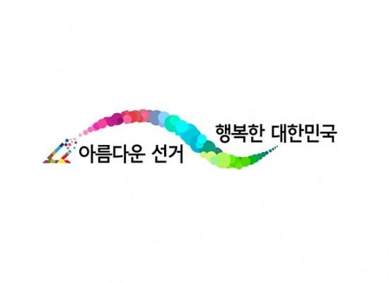 [중앙선거관리위원회] 아름다운 선거, 행복한 대한민국 슬로건