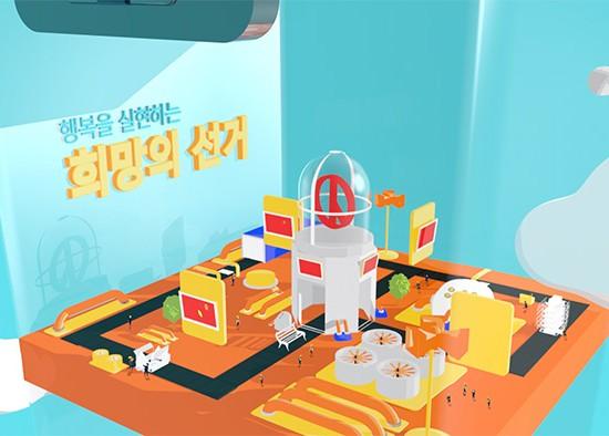 [중앙선거관리위원회] 아름다운 선거 홍보 모션그래픽