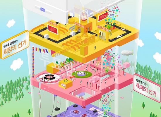[중앙선거관리위원회] 아름다운 선거 홍보 인포그래픽