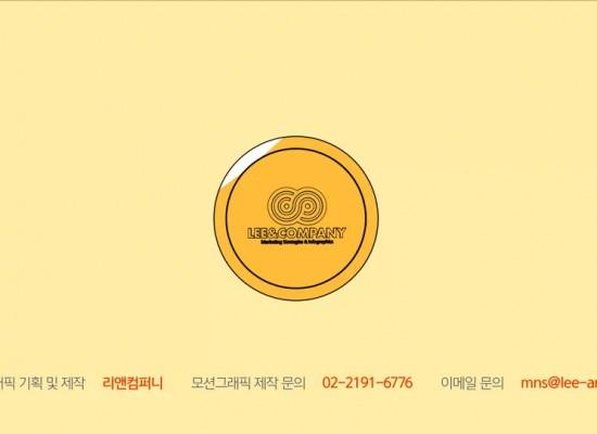 리앤컴퍼니 회사소개 영상