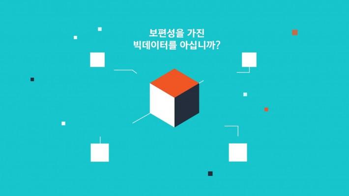 바이블 인포그래픽 프로젝트 소개영상
