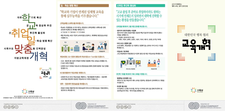 교육개혁-6대과제-리플릿_8p_겉면_v.1.0