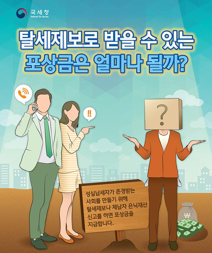 [국세청] 탈세제보로 받을 수 있는 포상금은 얼마나 될까?