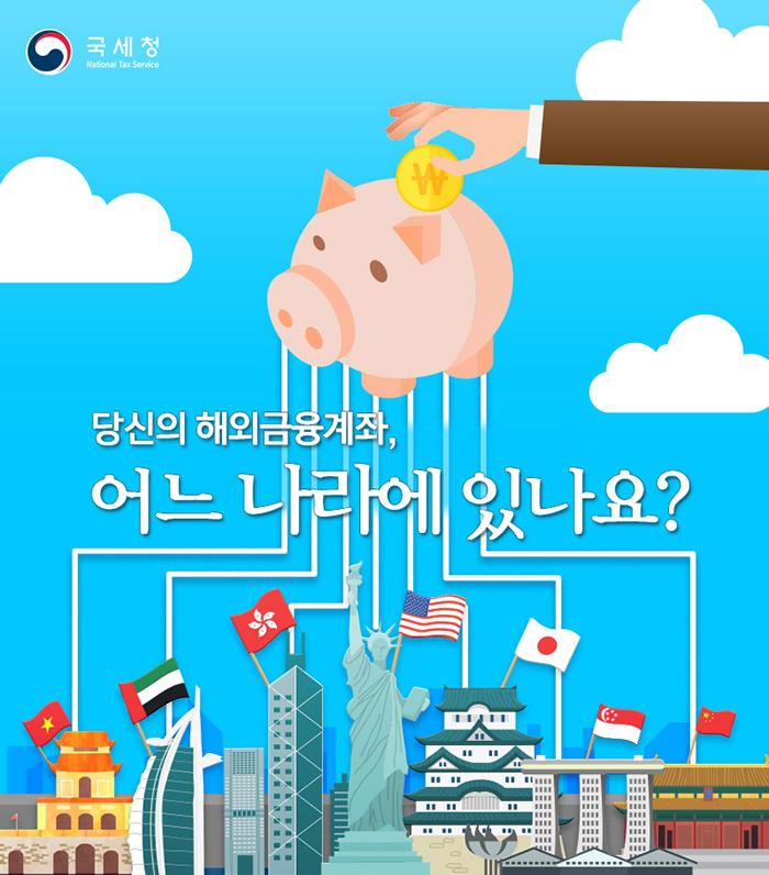 [국세청] 당신의 해외금융계좌, 어느 나라에 있나요?