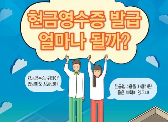 [국세청] 현금영수증 발급 얼마나 될까?