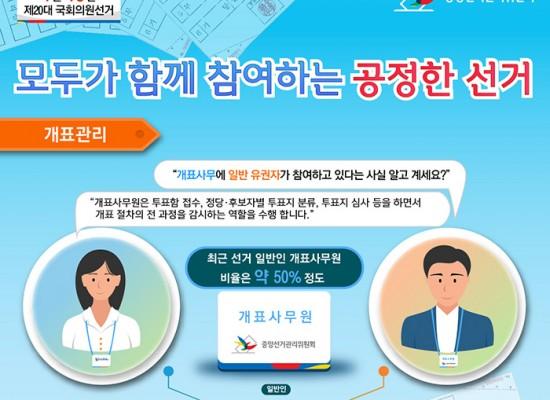 [중앙선거관리위원회] 모두가 함께 참여하는 공정한 선거