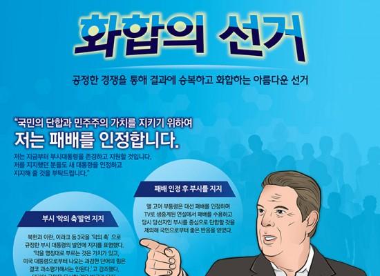 [중앙선거관리위원회] 화합의 선거