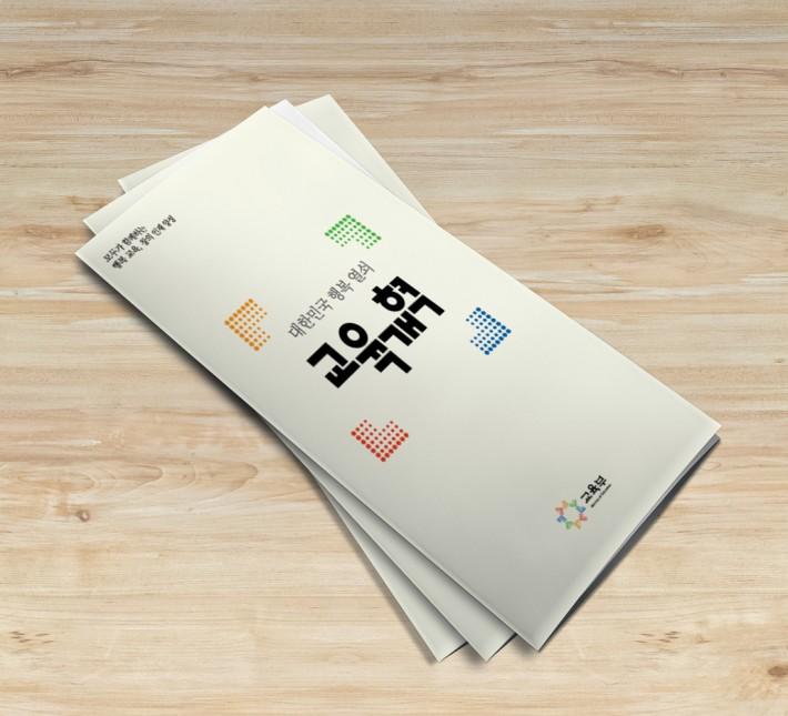 [교육부] 대한민국행복열쇠 교육개혁