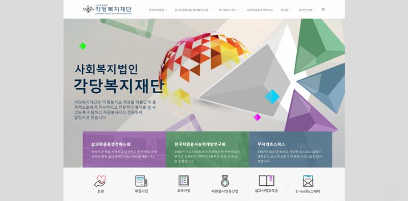 KAKDANG Website Renewal